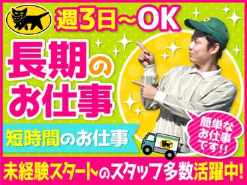 ヤマト運輸(株) 神戸垂水支店 [066229]のアルバイト情報