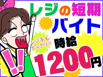 【短期×レジ専門staff】なんと時給1200円!!