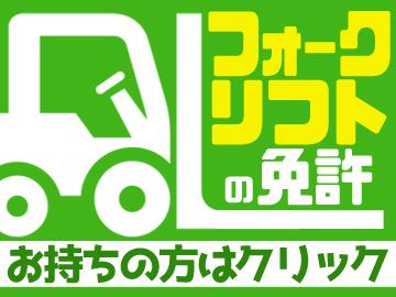 株式会社ピーアンドピー仙台営業所 【パーソルグループ】のアルバイト情報