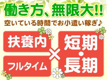 株式会社ネオスタッフ 札幌オフィスのアルバイト情報