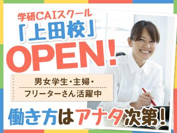 学研CAIスクール Study Fun 上田校のアルバイト情報