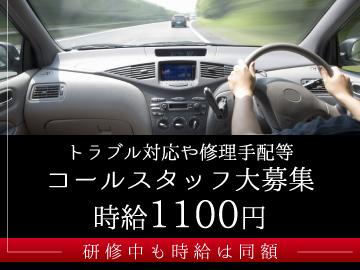 株式会社プラスアルファ 広島支店<応募コード 4-FH17-7>のアルバイト情報