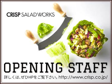 CRISP SALAD WORKS — 代官山 4月オープン!! —のアルバイト情報