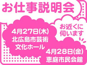 株式会社ヒト・コミュニケーションズ /02o03016122903のアルバイト情報