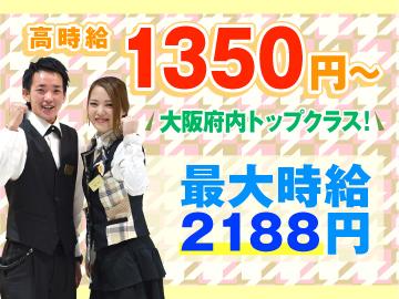 KING OF KINGS 大和川店 (株)日本オカダエンタープライズのアルバイト情報