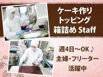 インスマート株式会社 広島工場のアルバイト情報
