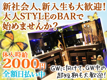 Bar 海苑 in Baliのアルバイト情報