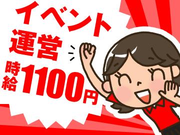 株式会社ヒト・コミュニケーションズ /01o04017031002のアルバイト情報