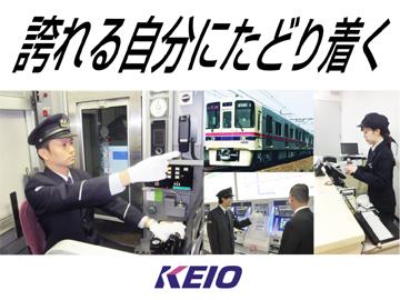 京王電鉄株式会社のアルバイト情報