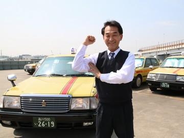 大和自動車交通羽田株式会社(2795711)のアルバイト情報