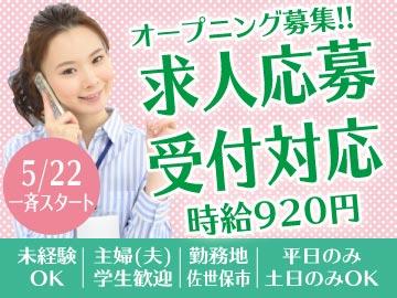 テンプスタッフ福岡株式会社 長崎支店のアルバイト情報