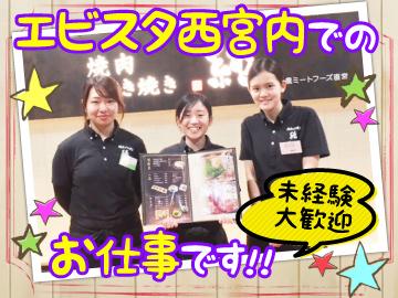 焼肉・すき焼き「純」 エビスタ西宮店のアルバイト情報
