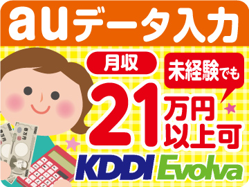 株式会社KDDIエボルバ関西採用センター/FA028853のアルバイト情報