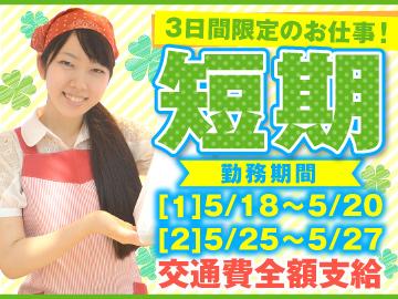 駅ナカが嬉しい*5月の3日間ダケ!!短期staff大募集♪