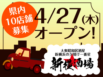 いよいよ4/27(木)OPEN!「新横酒場」他、県内9店舗同時募集のアルバイト情報
