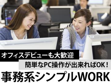 株式会社インベスターズクラウド東京本社のアルバイト情報