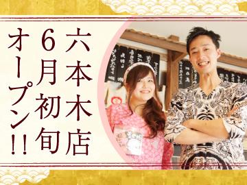 《 博多劇場 赤羽店 6月初旬 NEW OPEN! 》のアルバイト情報