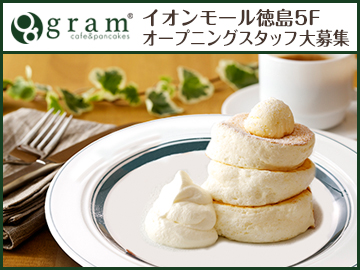 gram イオンモール徳島店のアルバイト情報