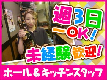 宮崎地どり家のアルバイト情報