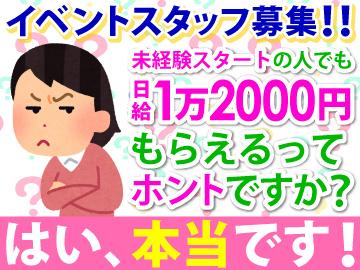 株式会社BRAST(ブラスト) 福岡事務所のアルバイト情報