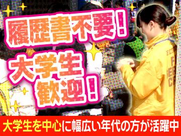 株式会社シミズオクト 味の素スタジアム営業所のアルバイト情報