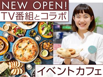 イベントカフェ 福島店 ★6月OPEN★のアルバイト情報