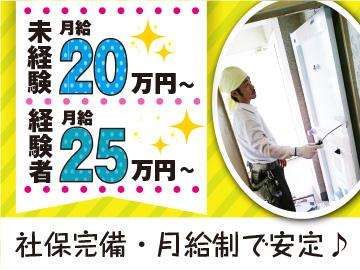 倉持塗装 株式会社のアルバイト情報