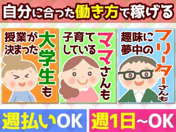 (株)エフエージェイ 滋賀支店のアルバイト情報