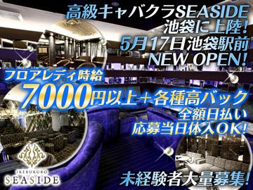池袋SEASIDE ☆5月17日完全新規オープン!☆のアルバイト情報