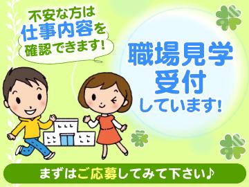 鴻池運輸株式会社 東日本支店 栃木営業所のアルバイト情報