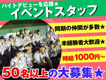 株式会社 シンリュウ (1)本社 (2)大阪支店 (3)神戸営業所のアルバイト情報