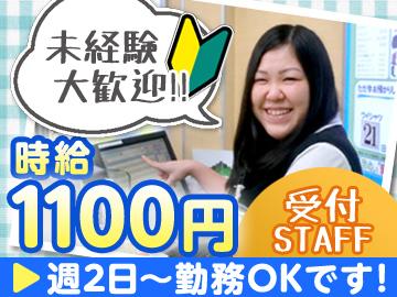 有限会社ドライ・クリーニング ほんま ◆10店舗募集!のアルバイト情報