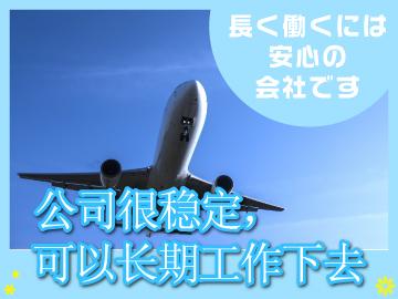 ■成田・羽田でのお仕事♪中国語が活かせます♪