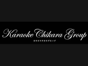 カラオケCHIKARA 2店舗合同のアルバイト情報
