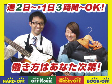 ハードオフ千葉・埼玉エリア10店舗合同募集のアルバイト情報