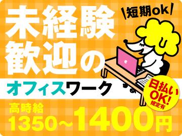 株式会社エスプールヒューマンソリューションズ 関西支店のアルバイト情報
