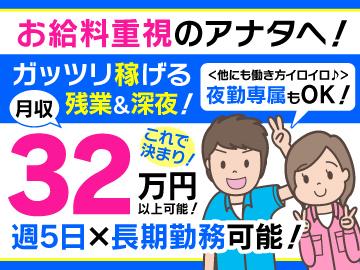 (株)日本技術センター/テクノ・プロバイダー事業部のアルバイト情報