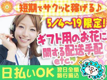 株式会社アスペイワーク 新宿支店/ash0216-09のアルバイト情報
