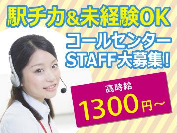 (株)ウィルエージェンシー 千葉支店/wch0169のアルバイト情報