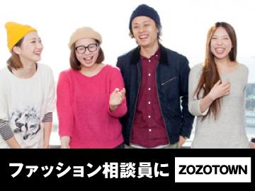 ZOZOTOWNのファッション相談員になりませんか?♪