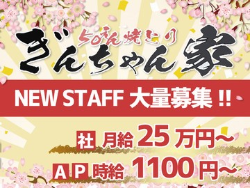 ★春の新staff大募集★新しい仲間と新しいお店で楽しく働こう