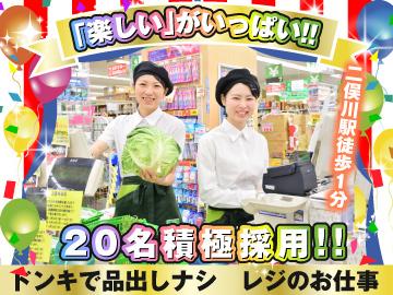 (株)ベルーフ ドン・キホーテ二俣川店のアルバイト情報