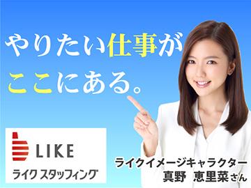ライクスタッフィング株式会社/新潟オフィス・北陸支社のアルバイト情報