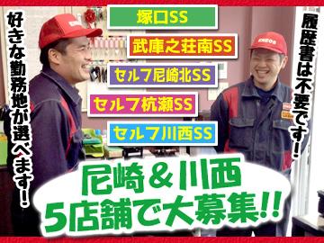 ENEOS Dr.Drive 兵庫5店舗 〔浪田石油株式会社〕のアルバイト情報