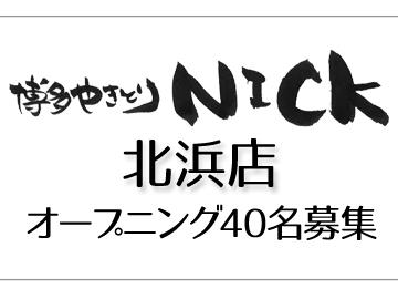博多やきとりNICK 北浜店のアルバイト情報