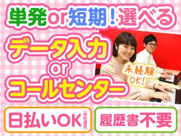 キャリアリンク株式会社<東証一部上場>/PFC61950のアルバイト情報