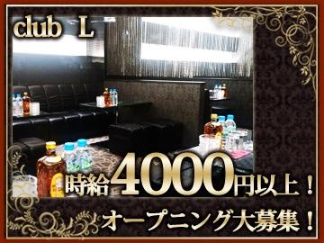 club L 〜クラブ エル〜のアルバイト情報