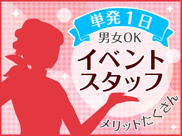 5月中の単発1日〜OK!イベントスタッフ大募集!