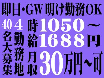 マックスアルファ(株) < 応募コード 7-23-0424 >のアルバイト情報