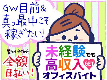 (株)キャスティングロード 大阪支店 CSOS3333のアルバイト情報